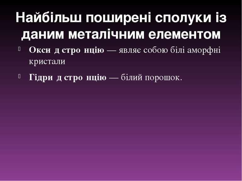 Найбільш поширені сполуки із даним металічним елементом Окси д стро нцію—яв...