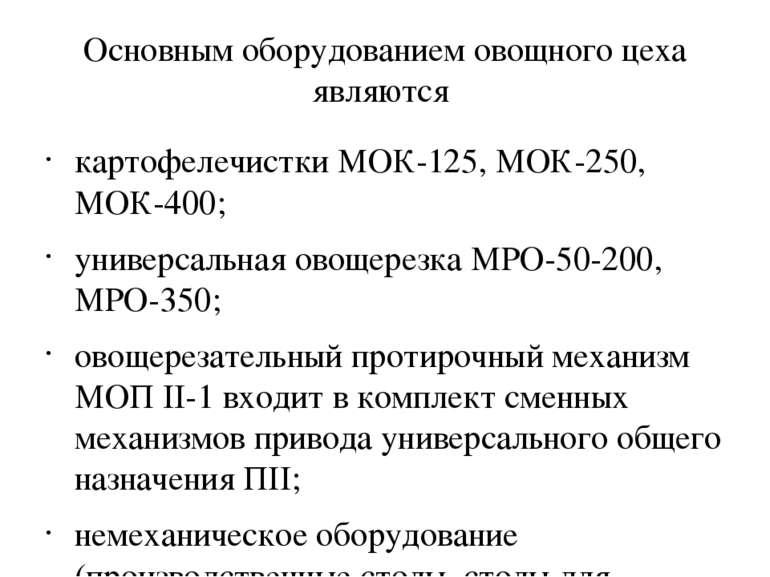 Основным оборудованием овощного цеха являются картофелечистки МОК-125, МОК-25...