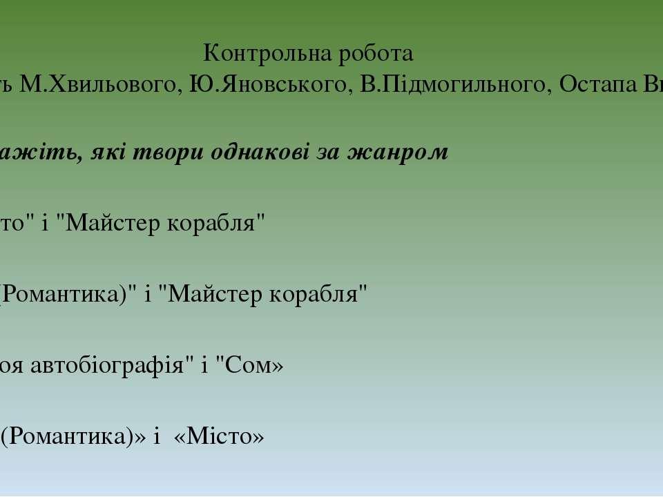 Контрольна робота Творчість М.Хвильового, Ю.Яновського, В.Підмогильного, Оста...