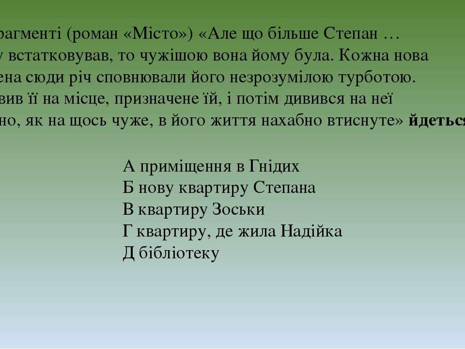 10. У фрагменті (роман «Місто») «Але що більше Степан … кімнату встатковував,...