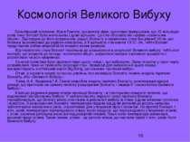 Космологія Великого Вибуху Бельгійський астроном Жорж Ламетр, що вивчав зірки...