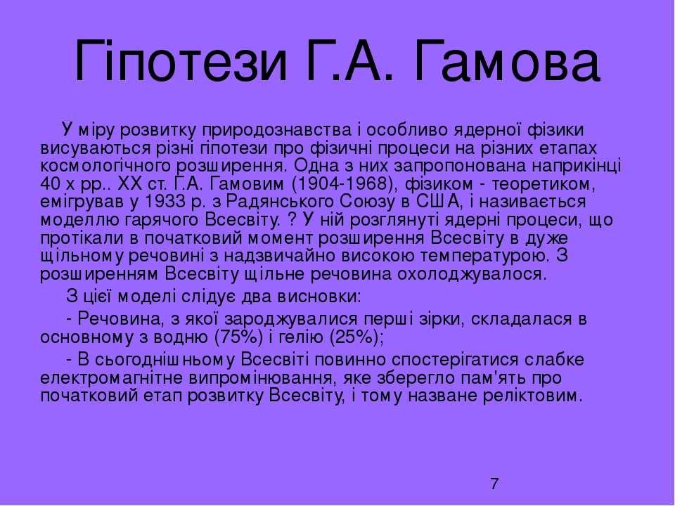 Гіпотези Г.А. Гамова У міру розвитку природознавства і особливо ядерної фізик...