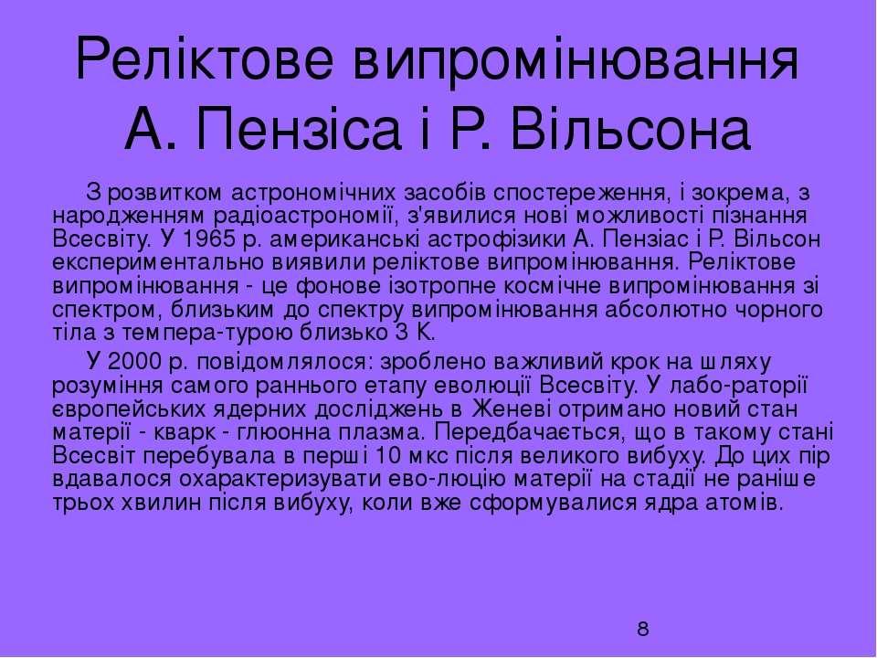 Реліктове випромінювання А. Пензіса і Р. Вільсона З розвитком астрономічних з...