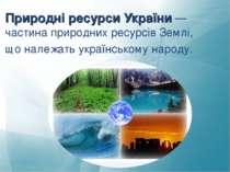 Природні ресурси України— частинаприродних ресурсівЗемлі, що належатьукра...