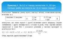 Приклад 1. За 3,2 кг товару заплатили 11, 52 грн. Скільки треба за платити за...