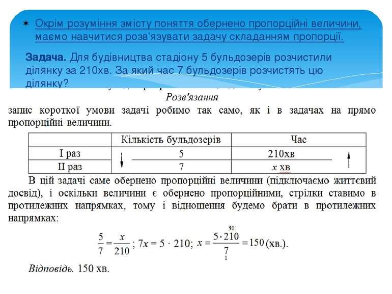 Окрім розуміння змісту поняття обернено пропорційні величини, маємо навчитися...