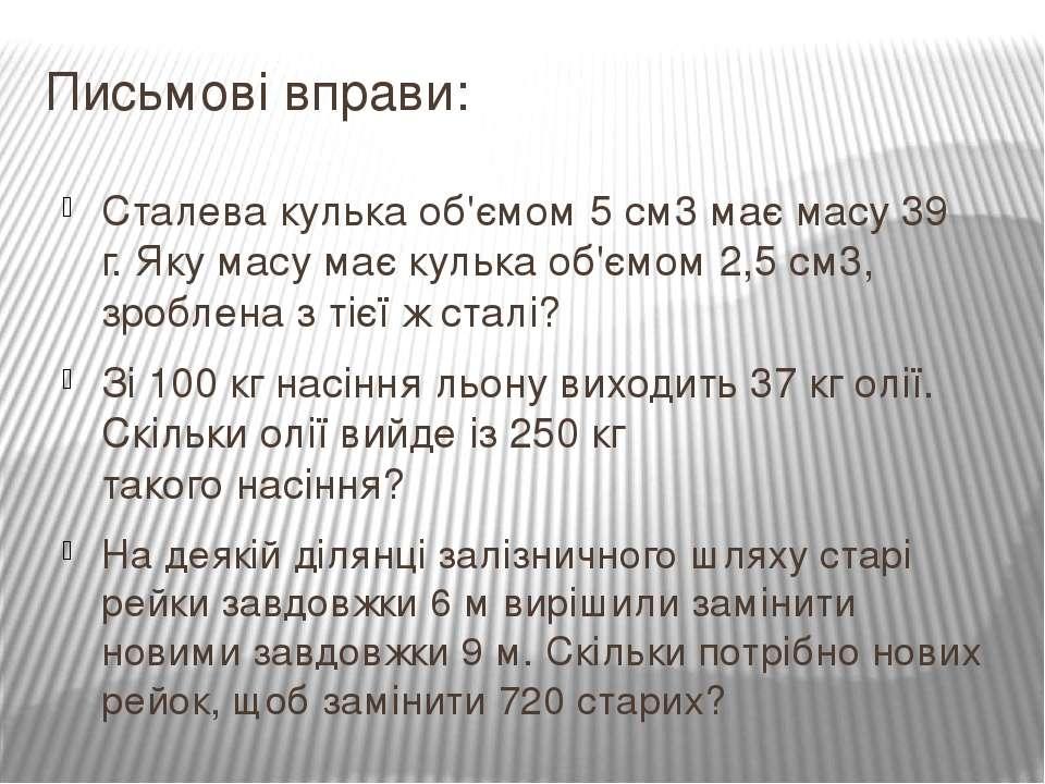Письмові вправи: Сталева кулька об'ємом 5 см3 має масу 39 г. Яку масу має кул...