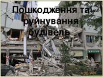 Пошкодження та руйнування будівель