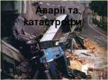 Аварії та катастрофи