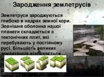 Зародження землетрусів Землетруси зароджуються глибоко в надрах земної кори. ...