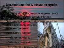 Інтенсивність землетрусів Інтенсивність землетрусів оцінюється в балах міжнар...