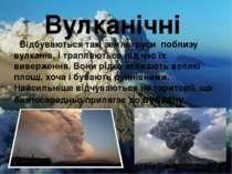 Вулканічні Відбуваються такі землетруси поблизу вулканів, і трапляються під ч...