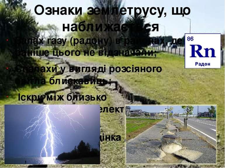 Ознаки землетрусу, що наближається Запах газу (радону) в районах, де раніше ц...