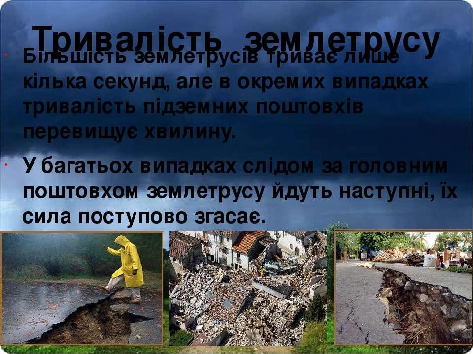Тривалість землетрусу Більшість землетрусів триває лише кілька секунд, але в ...