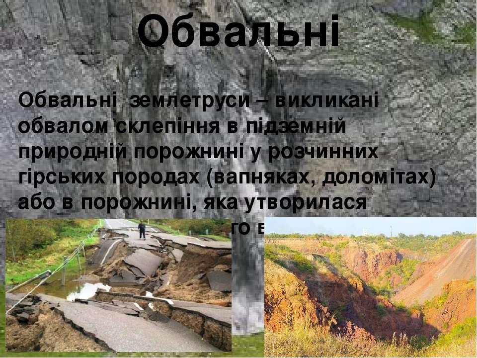 Обвальні Обвальні землетруси – викликані обвалом склепіння в підземній природ...