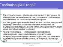Тема 13. Глобалізація економічного розвитку * Глобалізаційні теорії Структура...