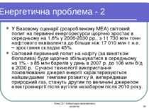 Тема 13. Глобалізація економічного розвитку * Енергетична проблема - 2 У Базо...