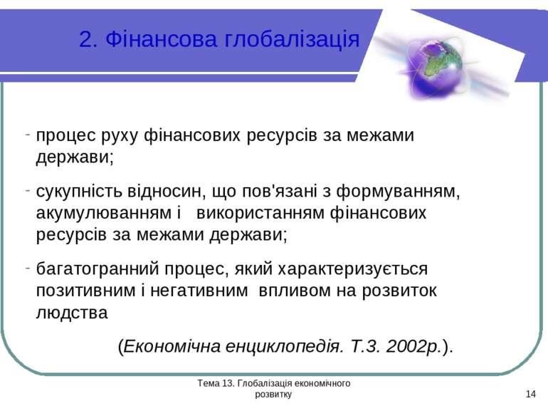 Тема 13. Глобалізація економічного розвитку * процес руху фінансових ресурсів...