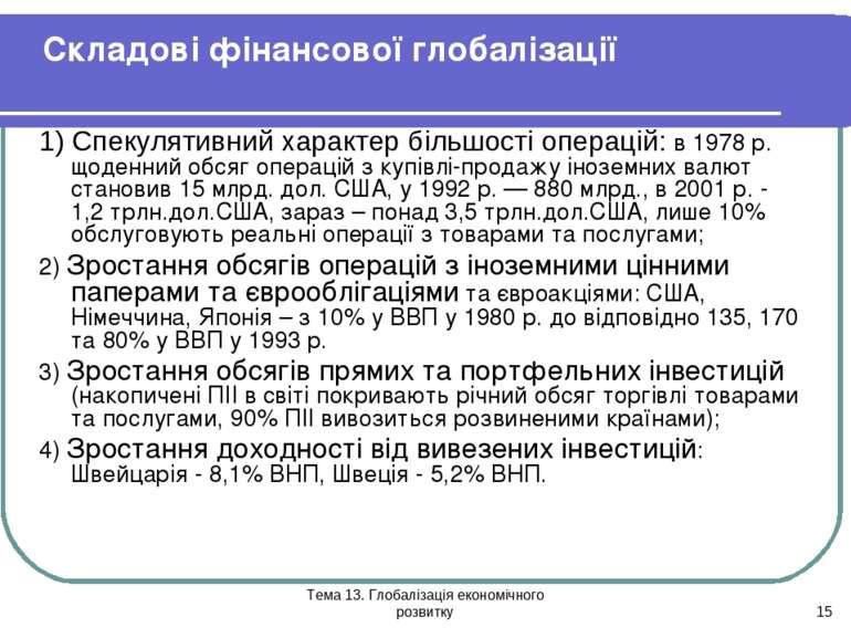 Тема 13. Глобалізація економічного розвитку * Cкладові фінансової глобалізаці...