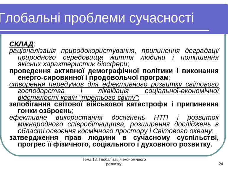 Тема 13. Глобалізація економічного розвитку * Глобальні проблеми сучасності С...