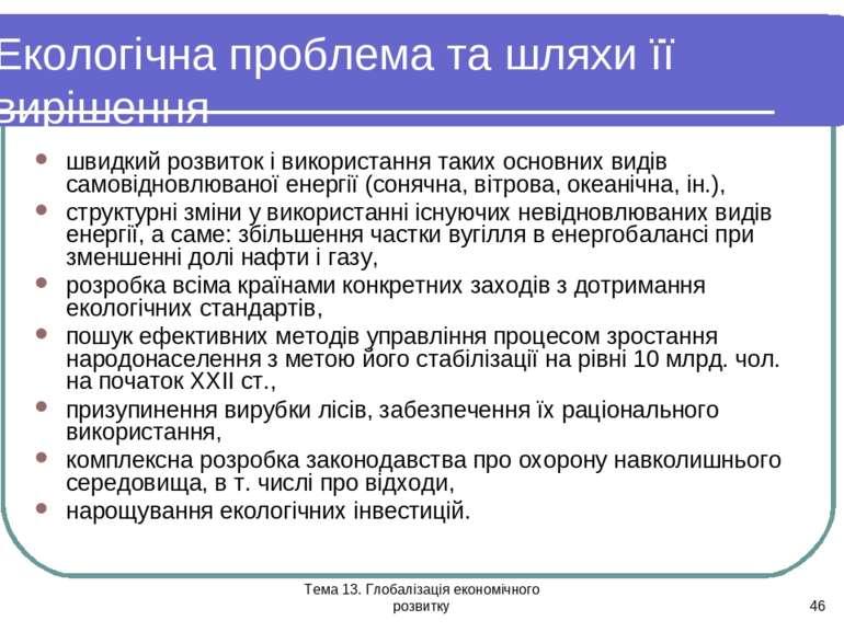 Тема 13. Глобалізація економічного розвитку * Екологічна проблема та шляхи її...