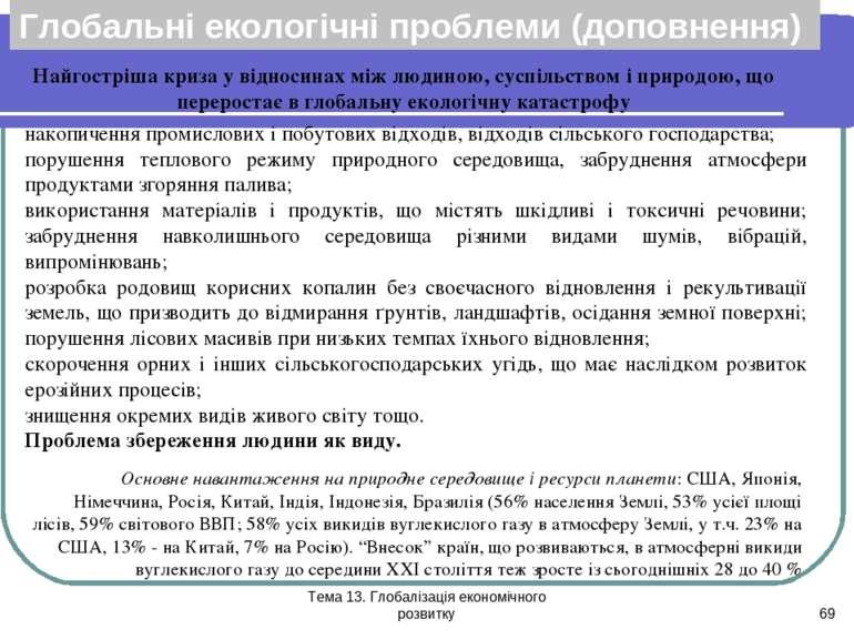 Тема 13. Глобалізація економічного розвитку * Глобальні екологічні проблеми (...