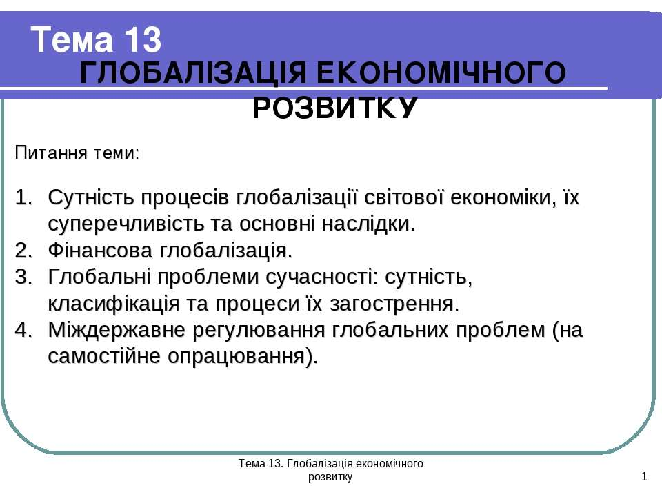 Тема 13. Глобалізація економічного розвитку * Тема 13 ГЛОБАЛІЗАЦІЯ ЕКОНОМІЧНО...
