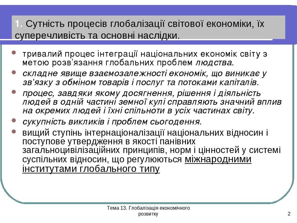 Тема 13. Глобалізація економічного розвитку * 1. Сутність процесів глобалізац...