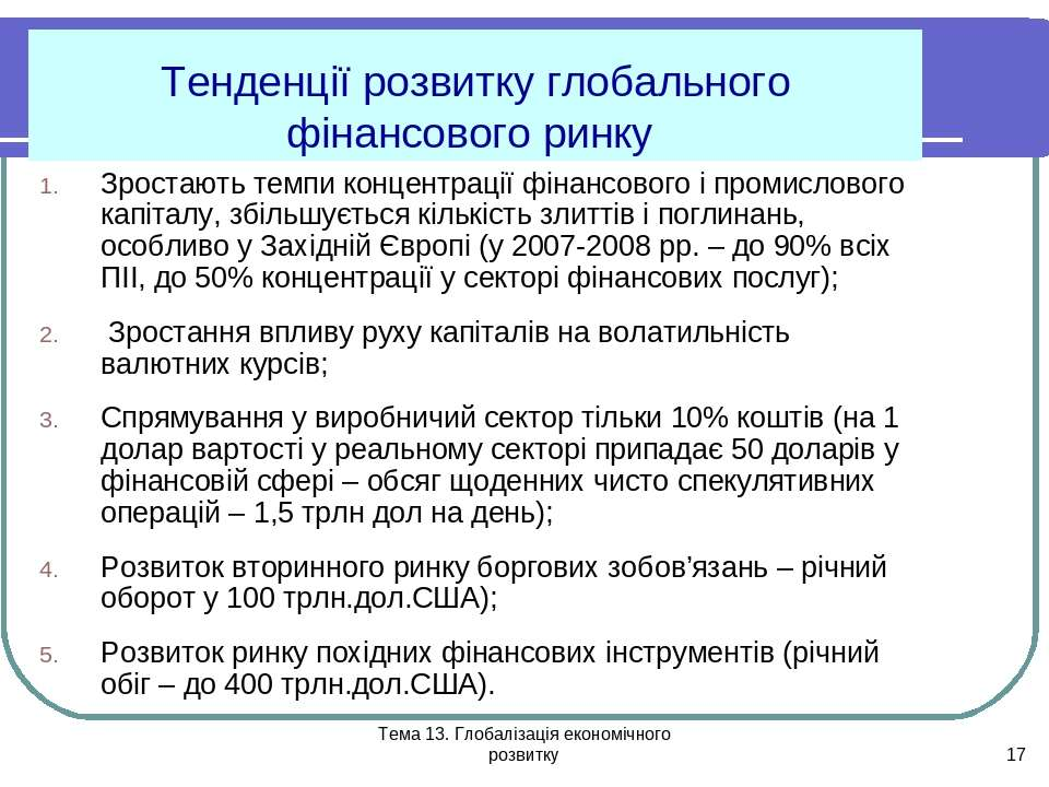 Тема 13. Глобалізація економічного розвитку * Тенденції розвитку глобального ...