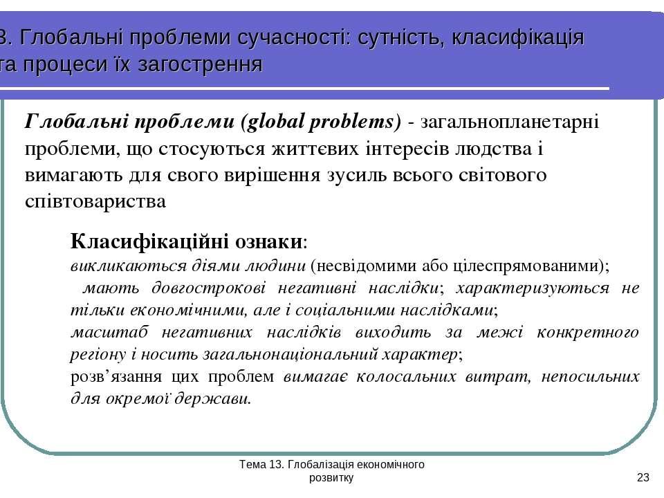 Тема 13. Глобалізація економічного розвитку * Глобальні проблеми (global prob...