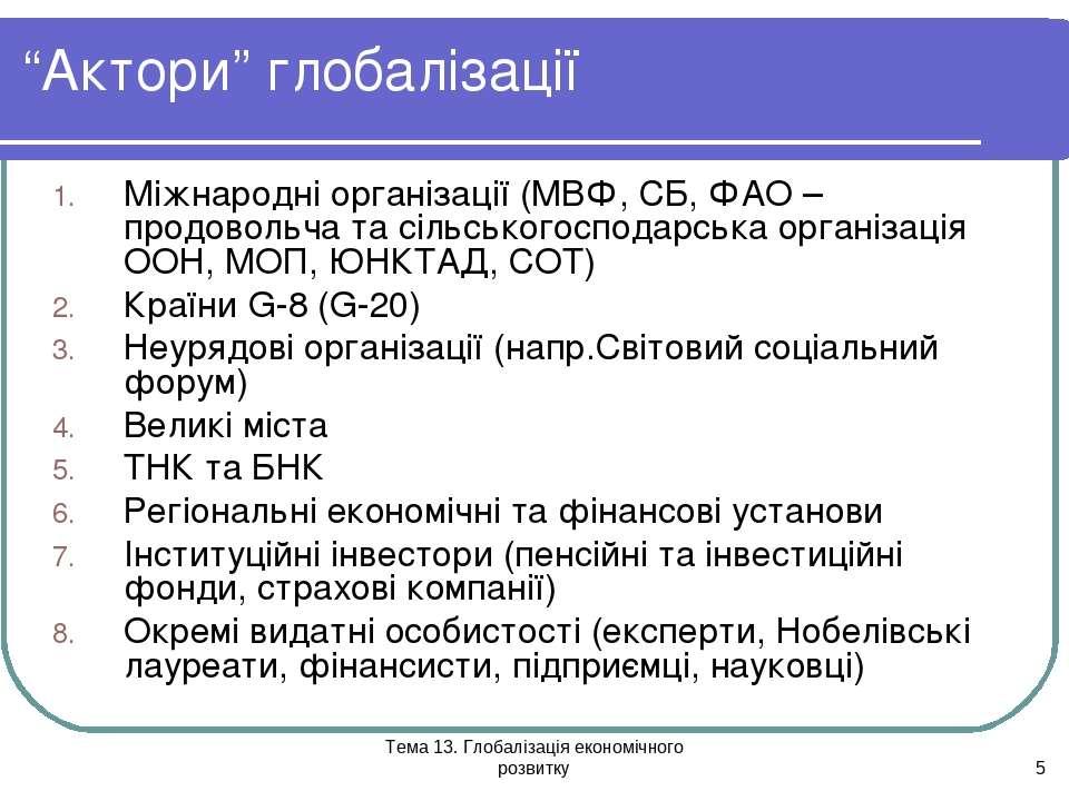 """Тема 13. Глобалізація економічного розвитку * """"Актори"""" глобалізації Міжнародн..."""