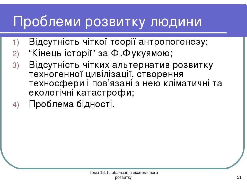 Тема 13. Глобалізація економічного розвитку * Проблеми розвитку людини Відсут...