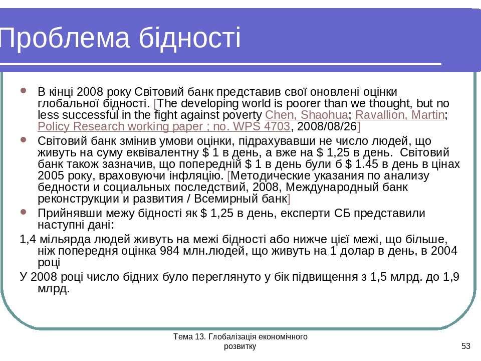 Тема 13. Глобалізація економічного розвитку * Проблема бідності В кінці 2008 ...