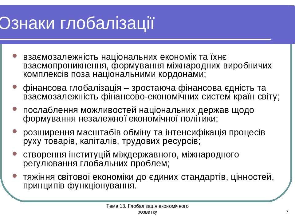 Тема 13. Глобалізація економічного розвитку * Ознаки глобалізації взаємозалеж...