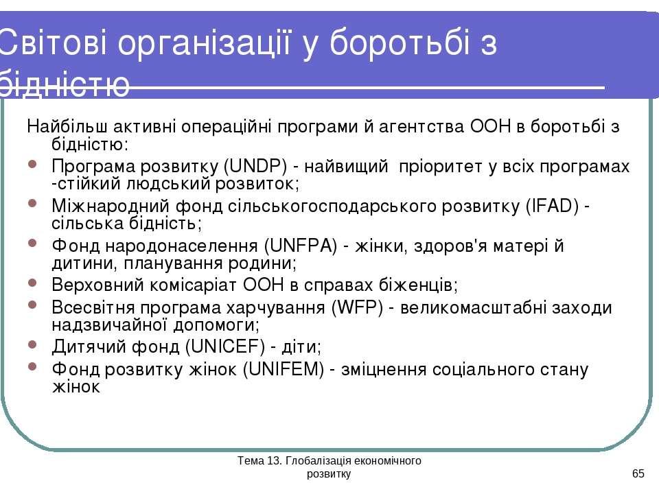 Тема 13. Глобалізація економічного розвитку * Світові організації у боротьбі ...