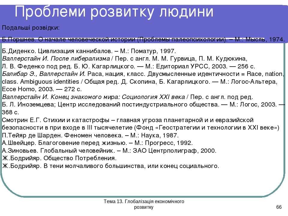 Тема 13. Глобалізація економічного розвитку * Проблеми розвитку людини Подаль...