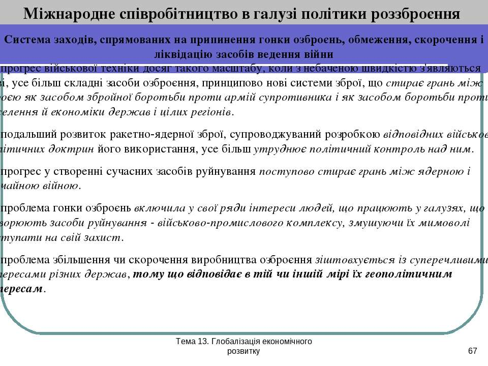 Тема 13. Глобалізація економічного розвитку * Міжнародне співробітництво в га...