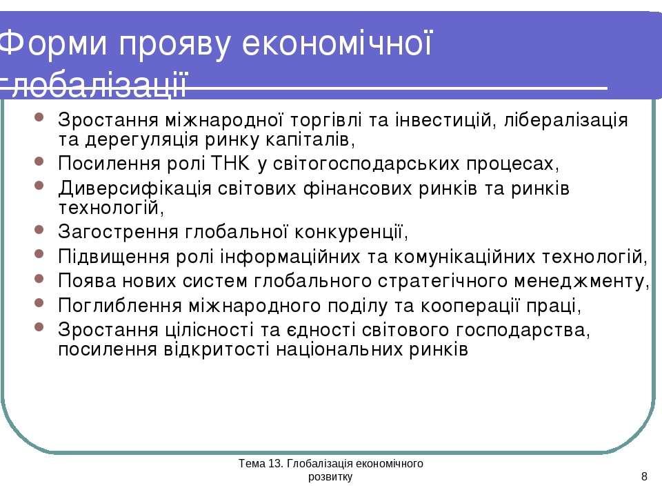 Тема 13. Глобалізація економічного розвитку * Форми прояву економічної глобал...
