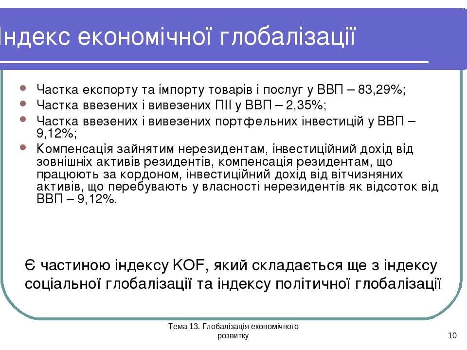 Тема 13. Глобалізація економічного розвитку * Індекс економічної глобалізації...