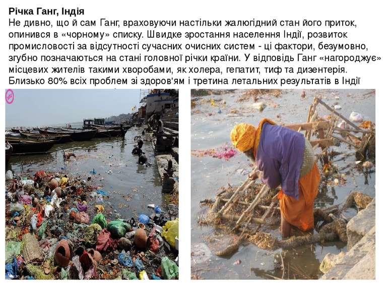 Річка Ганг, Індія Не дивно, що й сам Ганг, враховуючи настільки жалюгідний ст...