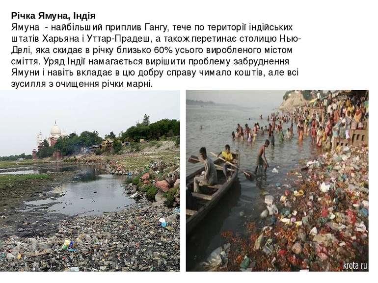 Річка Ямуна, Індія Ямуна - найбільший приплив Гангу, тече по території індійс...
