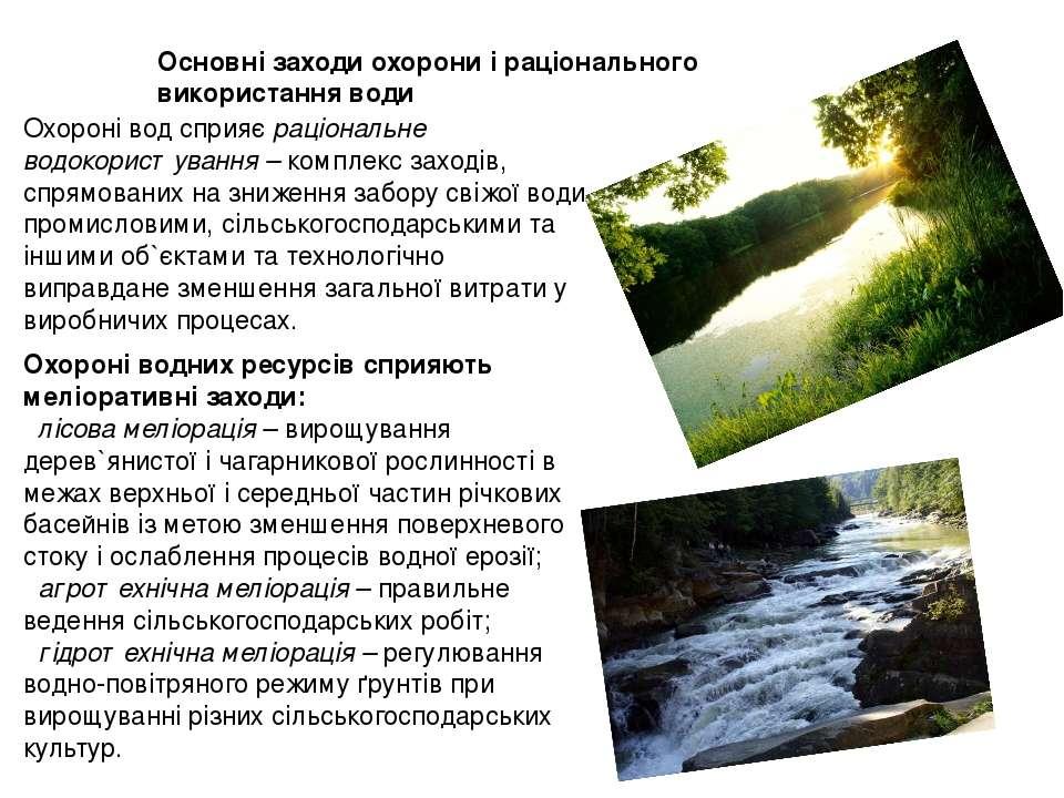 Основні заходи охорони і раціонального використання води Охороні вод сприяєр...