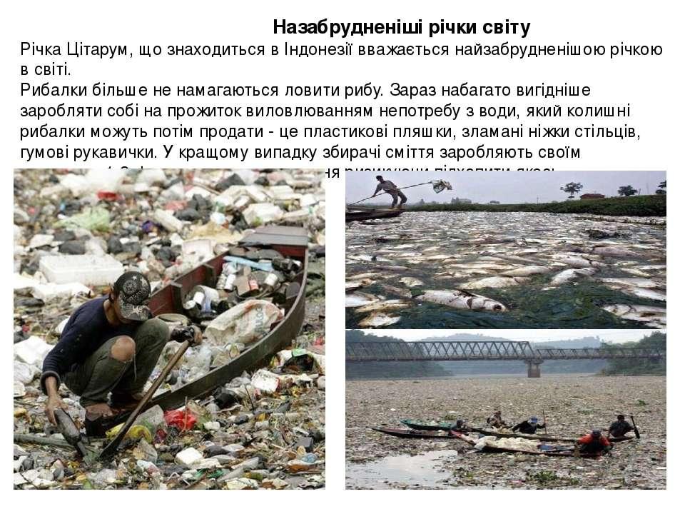 Назабрудненіші річки світу Річка Цітарум, щознаходиться в Індонезії вважаєть...