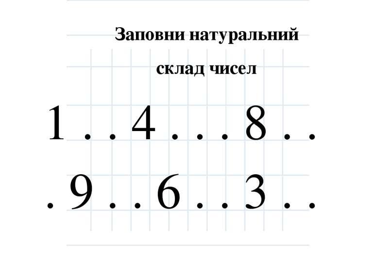 Заповни натуральний склад чисел 1 . . 4 . . . 8 . . . 9 . . 6 . . 3 . .