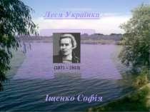 Леся Українка (1871 – 1913) Іщенко Софія