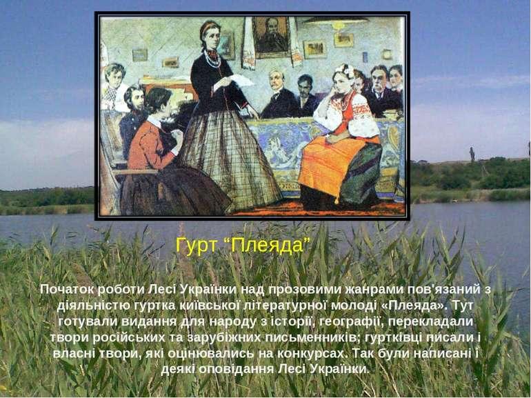 Початок роботи Лесі Українки над прозовими жанрами пов'язаний з діяльністю гу...