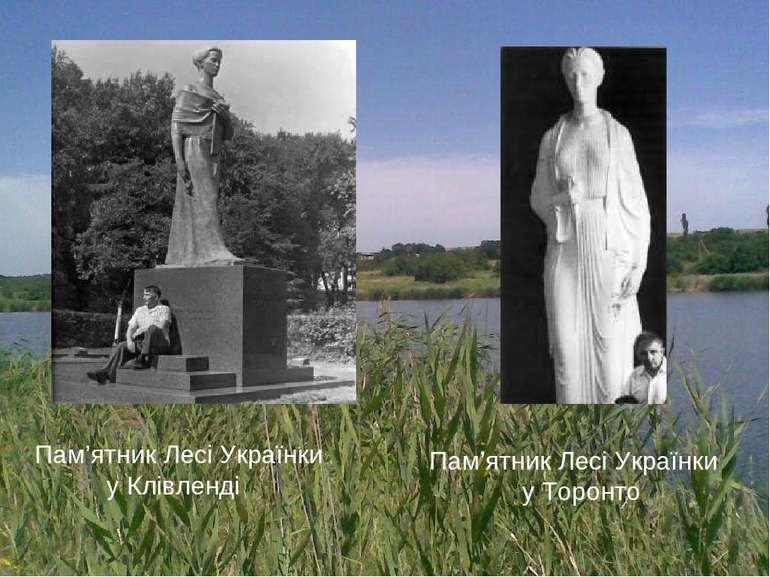 Пам'ятник Лесі Українки у Клівленді Пам'ятник Лесі Українки у Торонто