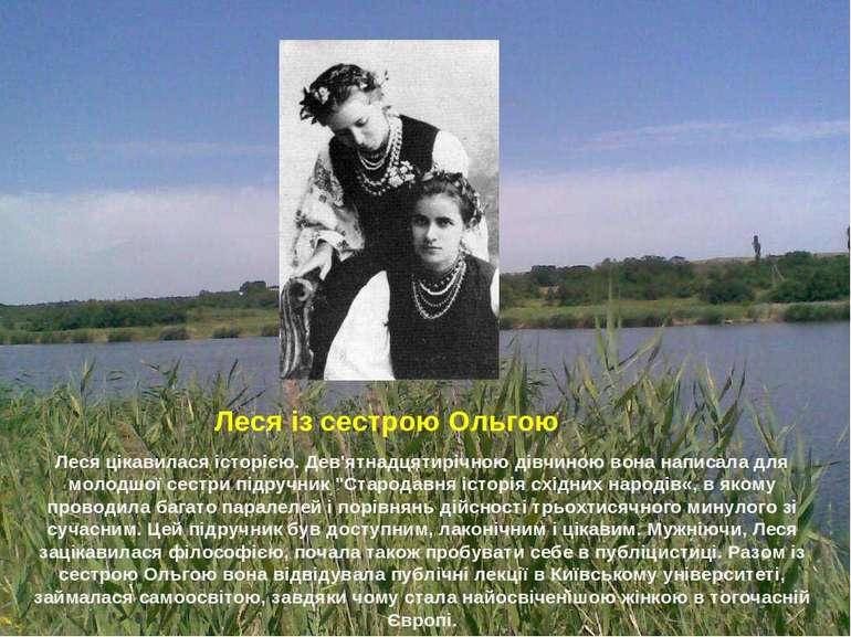 Леся із сестрою Ольгою Леся цікавилася історією. Дев'ятнадцятирічною дівчиною...