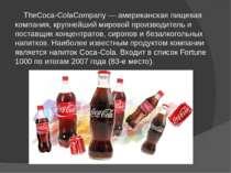 TheCoca-ColaCompany — американская пищевая компания, крупнейший мировой произ...