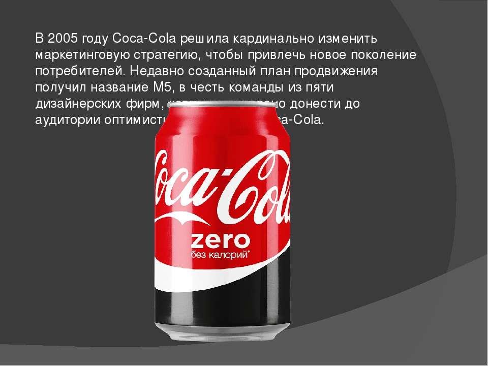 В 2005 году Coca-Cola решила кардинально изменить маркетинговую стратегию, чт...